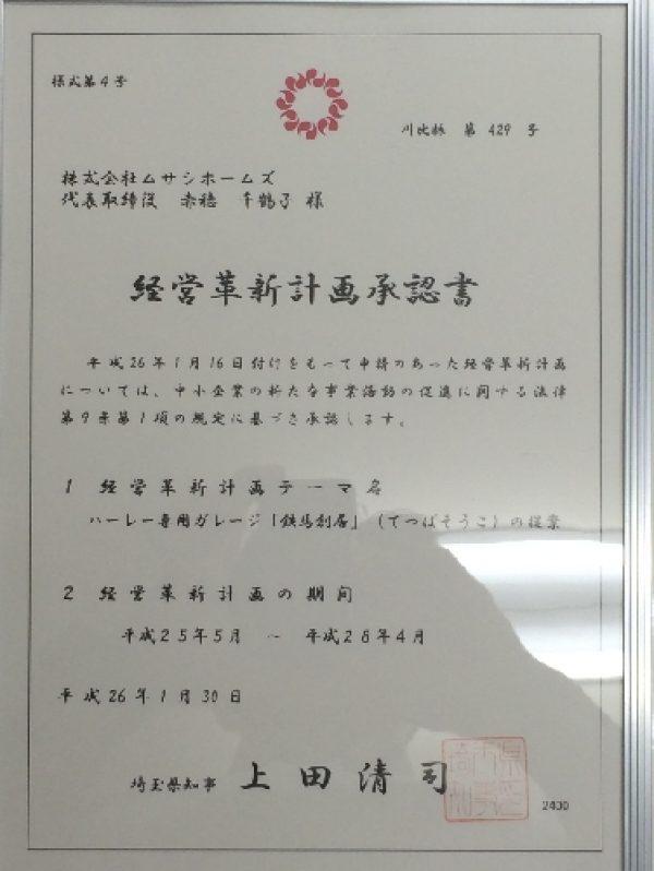 634オリジナルブランド『鉄馬創居』が埼玉県経営革新に承認!サムネイル